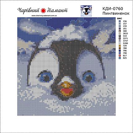 КДИ-0760 Набор алмазной вышивки Пингвиненок, фото 2