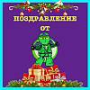 Новогоднее поздравление от аниматора Ниндзяго на Новый Год