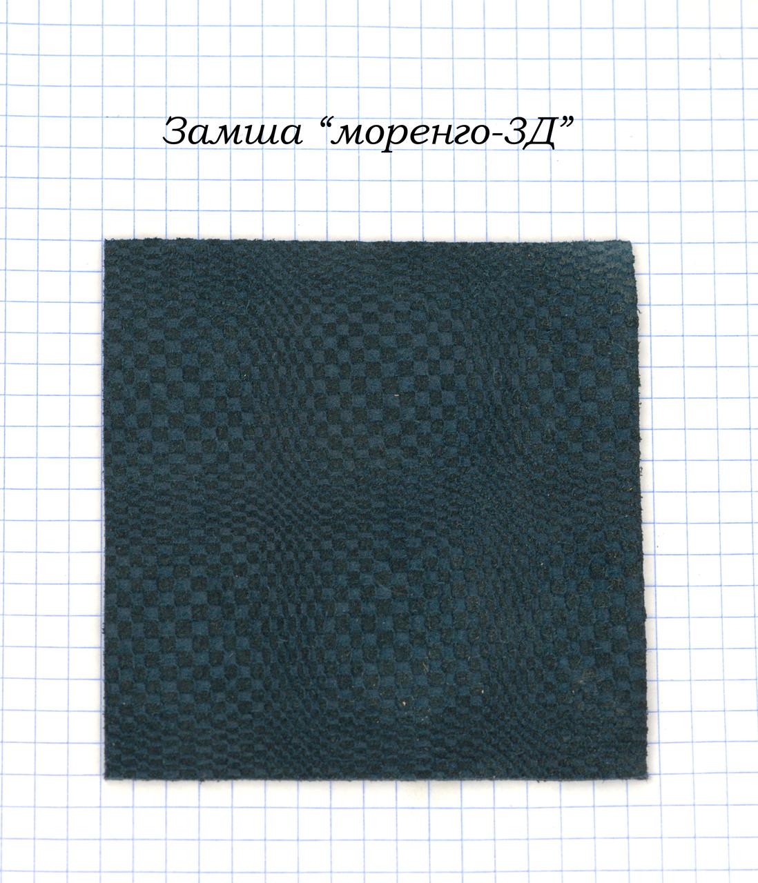 "Замша ""маренго-3Д"""