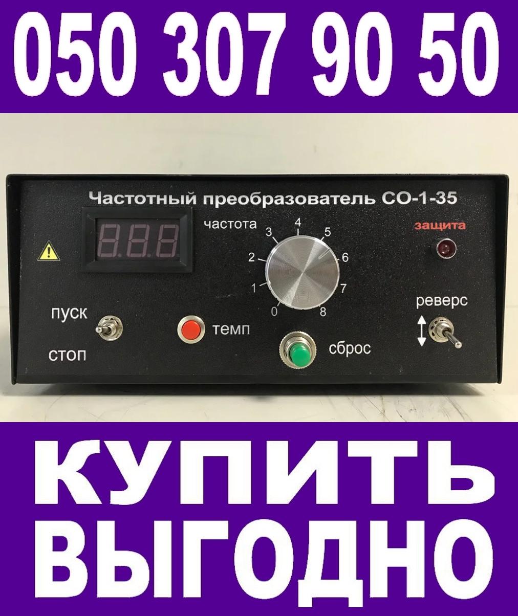 Частотный преобразователь со-1-35
