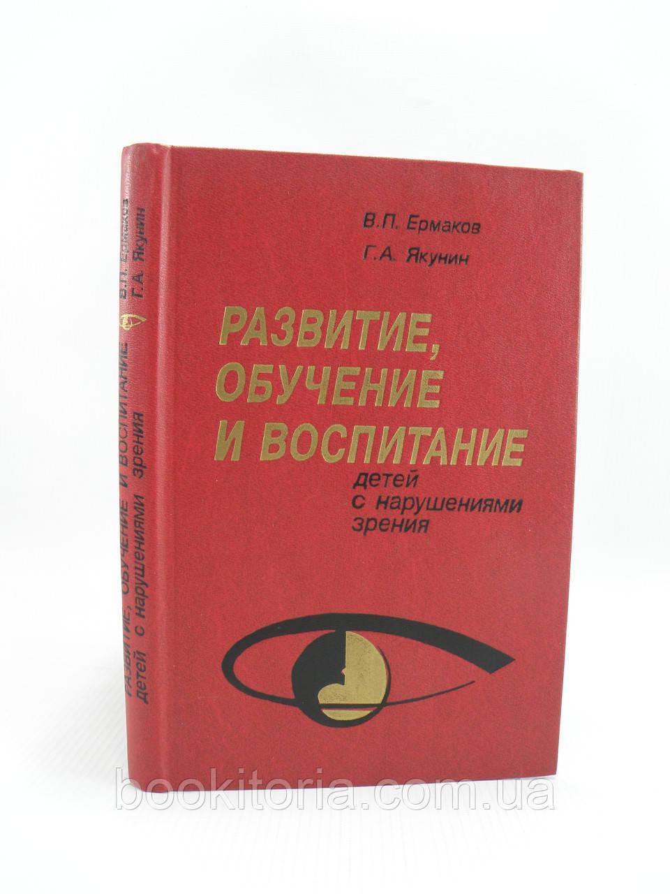 Ермаков В., Якунин Г. Развитие, обучение и воспитание детей с нарушениями зрения (б/у).