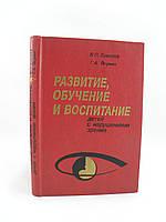 Ермаков В., Якунин Г. Развитие, обучение и воспитание детей с нарушениями зрения (б/у)., фото 1