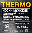 Комплект мужского термобелья + термо носки до - 25°С по норвежской технологии, фото 5