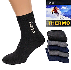 Комплект мужского термобелья + термо носки до - 25°С по норвежской технологии, фото 3
