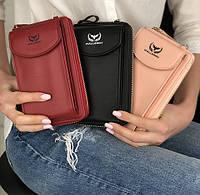 Женская стильная Сумка-портмоне wallerry/ пудра, синий, бордо, черный, розовый,