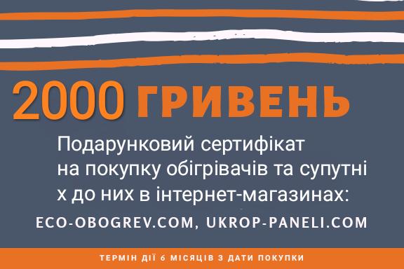 Подарочный сертификат 2000 грн  на покупку обогревателей ТМ Укроп и сопутствующих в магазине eco-obogrev.com