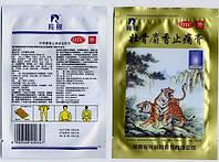 Пластырь Zhuanggu Shexiang Zhitong Gao, 10штук