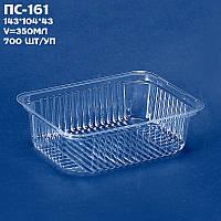 Пищевая упаковка ПС-161