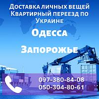 Доставка личных вещей Одесса - Запорожье. Квартирный переезд по Украине