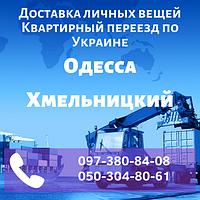 Доставка личных вещей Одесса - Хмельницкий. Квартирный переезд по Украине