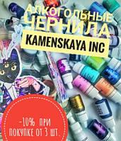Скидка при покупке от 3 шт. алкогольные чернила Kamenskaya Каменская Инк