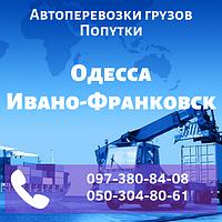 Автоперевозки грузов Одесса - Ивано-Франковск. Попутки