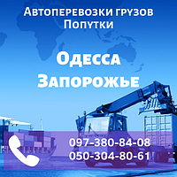 Автоперевозки грузов Одесса - Запорожье. Попутки