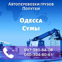 Автоперевозки грузов Одесса - Сумы. Попутки