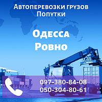 Автоперевозки грузов Одесса - Ровно. Попутки
