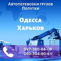 Автоперевозки грузов Одесса - Харьков. Попутки