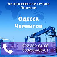 Автоперевозки грузов Одесса - Чернигов. Попутки