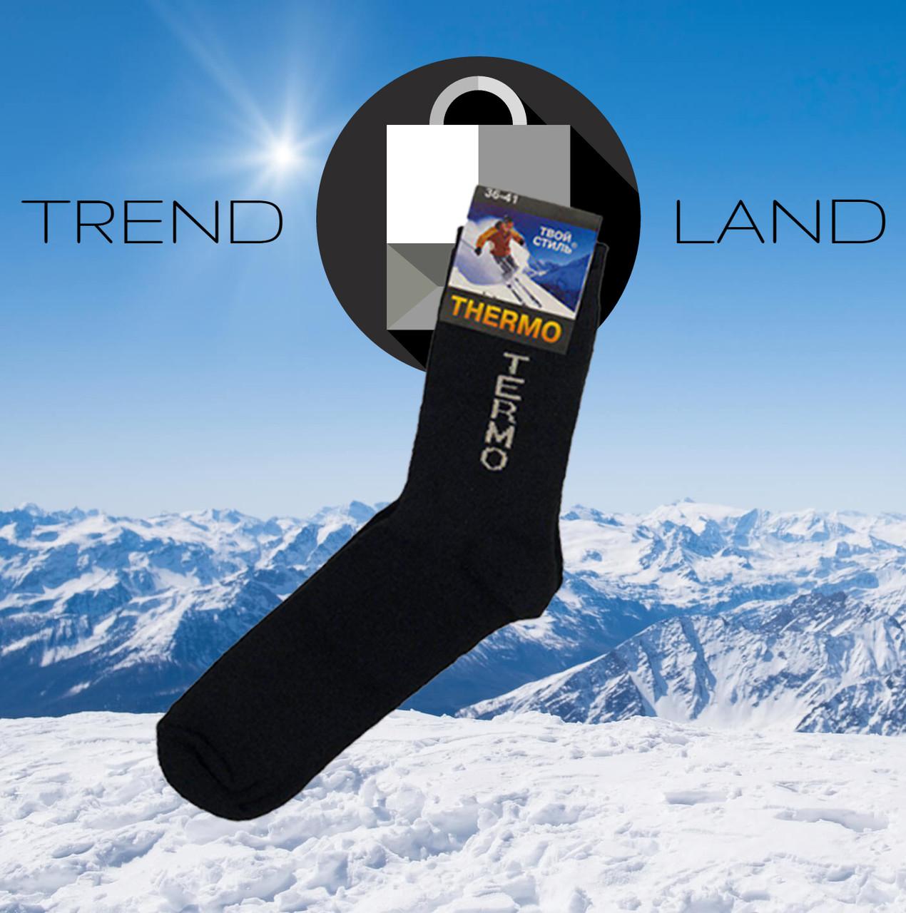 Жіночі зимові вовняні термо шкарпетки до - 25°С за норвезькою технологією