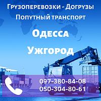 Грузоперевозки Попутный транспорт Догрузы Одесса - Ужгород