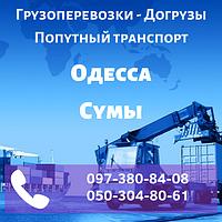 Грузоперевозки Попутный транспорт Догрузы Одесса - Сумы