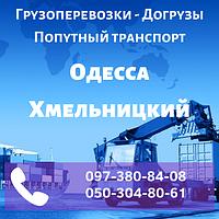 Грузоперевозки Попутный транспорт Догрузы Одесса - Хмельницкий