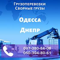 Грузоперевозки Одесса - Днепр. Сборные грузы.