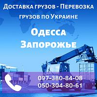 Доставка грузов Одесса - Запорожье. Перевозка грузов по Украине