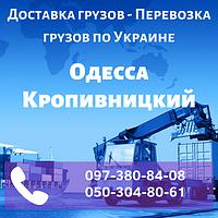 Доставка грузов Одесса - Кропивницкий. Перевозка грузов по Украине