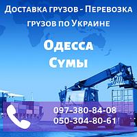Доставка грузов Одесса - Сумы. Перевозка грузов по Украине