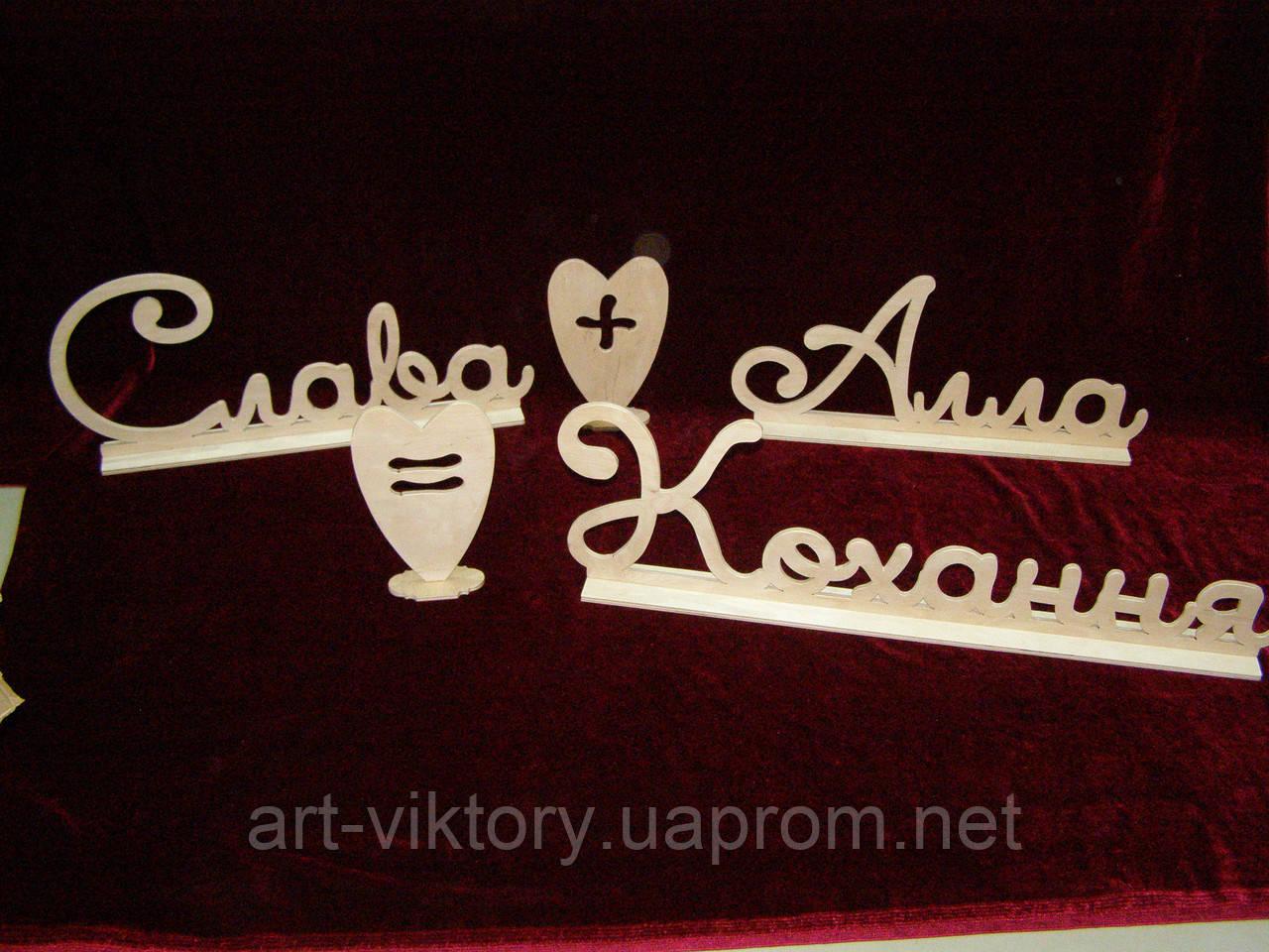 Набор имен = Кохання на подставке (17 х 190 см), декор