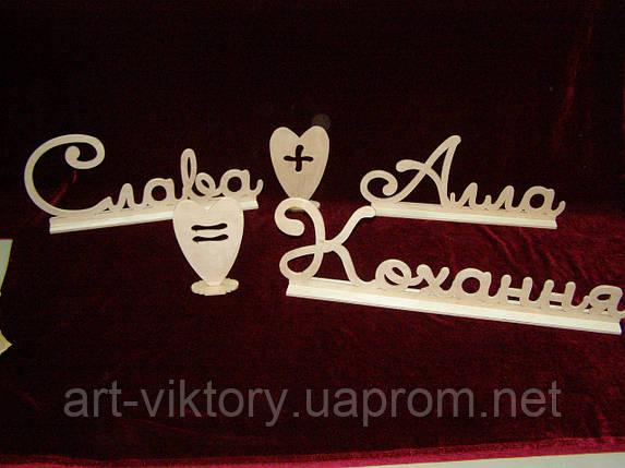 Набор имен = Кохання на подставке (17 х 190 см), декор, фото 2