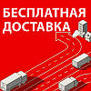 Бесплатная Доставка По Киеву и Пригороду от 2-х упаковок