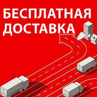 Бесплатная Доставка По Киеву И Пригороду от 3-х Упаковок