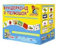 Подарочный набор «Вундеркінд з пелюшок» в чемодане на украинском языке, фото 1