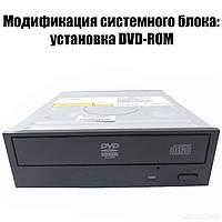 Модификация: установка DVD-ROM