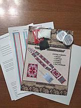 ГР001 Набор для бисероплетения Гердан Вышиванка, фото 2
