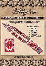 ГР001 Набор для бисероплетения Гердан Вышиванка, фото 3