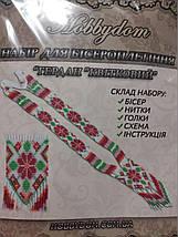 ГР002 Набор для бисероплетения Гердан Цветочный, фото 2