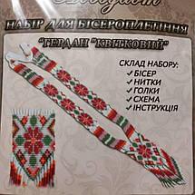ГР002 Набор для бисероплетения Гердан Цветочный, фото 3