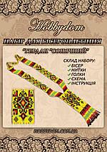 ГР003 Набор для бисероплетения Гердан Солнечный, фото 2
