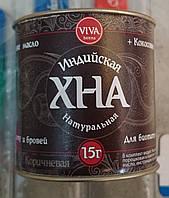 Хна viva henna, коричневая 15 гр