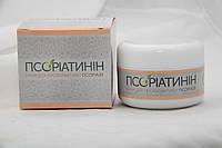 Крем от псориаза / нейродермита / экземы Псориатинин 100 г (pr000001)