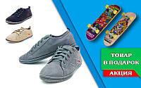 Кеды подростковые  + подарок (Фингерборд-мини скейт 238-3) Опт, розница.