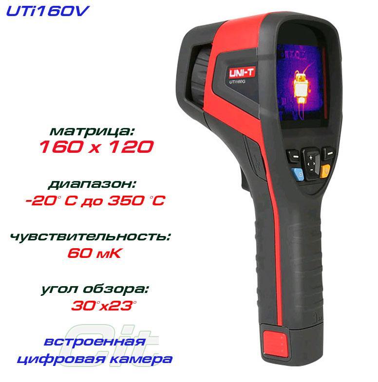 UTi160V тепловизор UNI-T