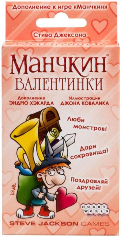 Настольная игра Манчкин: Валентинки