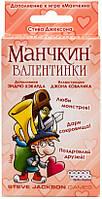 Настольная игра Манчкин: Валентинки, фото 1