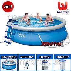 Наливной бассейн Bestway 57277 с фильтр-насосом и лестницей (366х91 см)