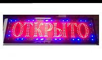 """Светодиодная LED вывеска """"Открыто"""" 80 Х 25 см."""