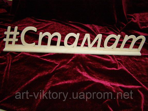 # Фамилия на подставке (60 х 10 см), декор, фото 2
