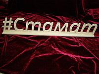 # Фамилия на подставке (60 х 10 см), декор